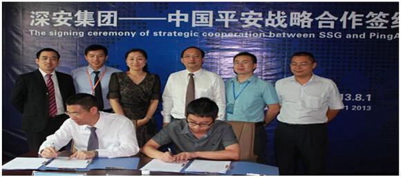 深安集团与中国平安达成战略合作协议