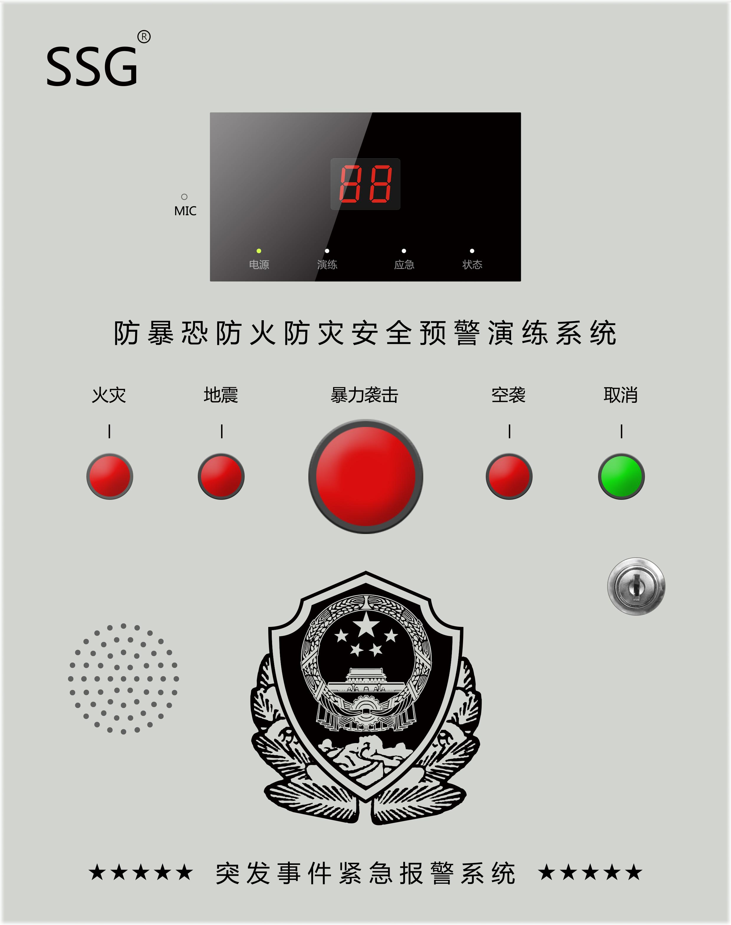 反恐演习青青草原免费视频主机